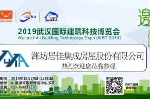 潍坊居佳集成房屋将亮相2019武汉国际建筑科技博览会